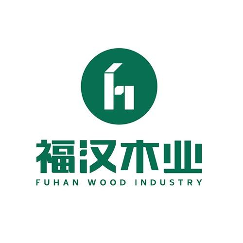 湖北福汉木业(集团)发展有限责任公司