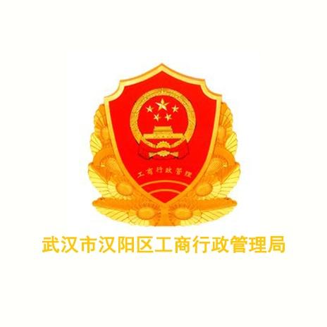 武汉汉阳区工商行政管理局