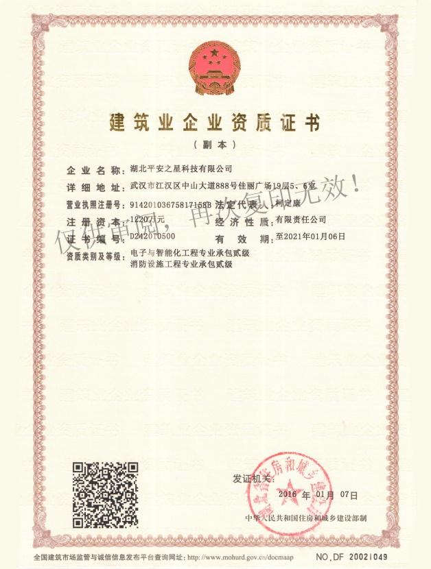 电子智能化与消防资质证书