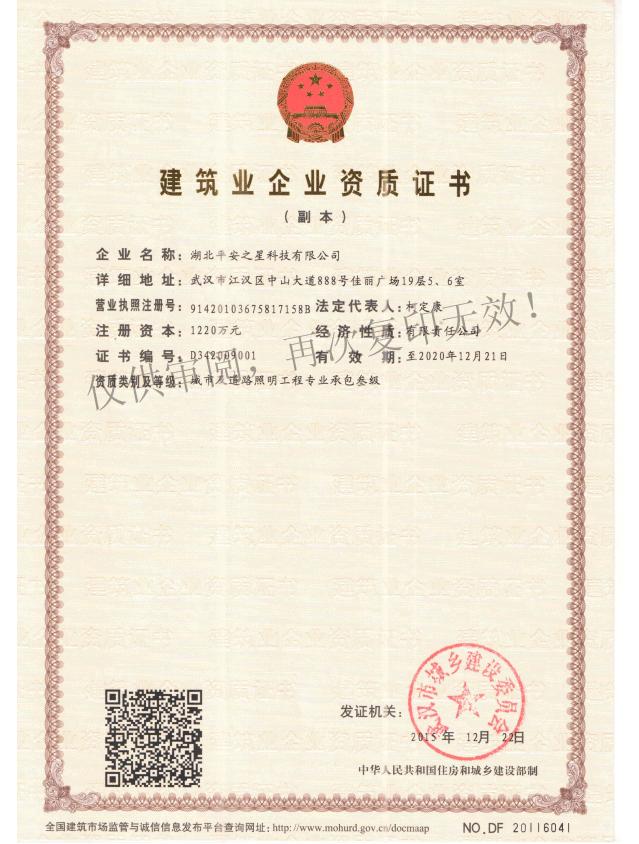 城市及道路照明资质证书