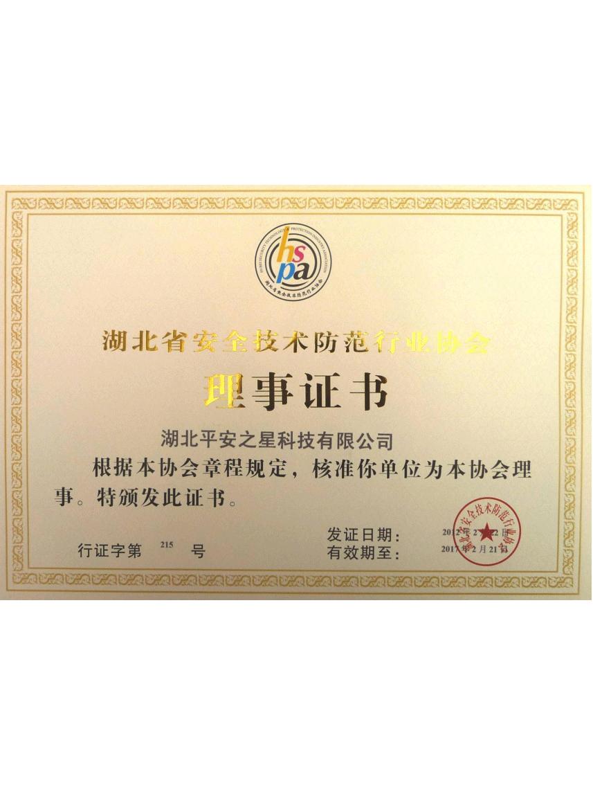 安防行业理事单位证书