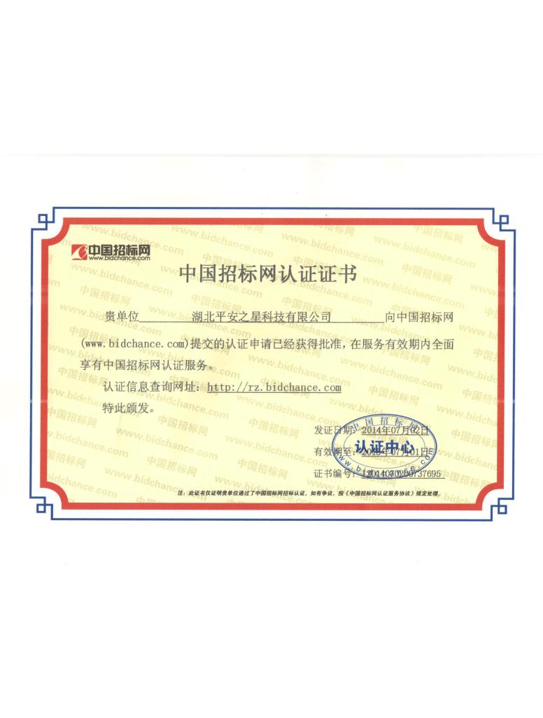 中国招标网认证证书